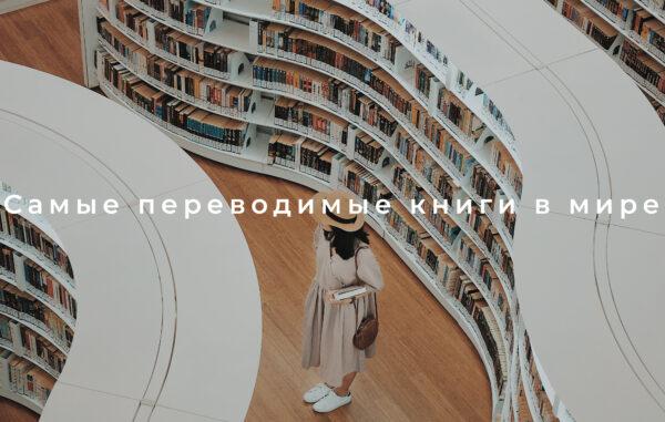 Самые переводимые книги в мире